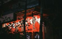 Total Kyoto Tour: Culture, Lanes & Lanterns